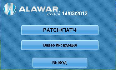 Скачать бесплатно Crack Alawar Games 01.06.2012. Абсолютно новый кряк